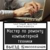 IT специалист.  Ремонт компьютеров,  ноутбуков,  моноблоков в Красноярске